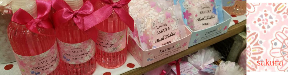 さくら 桜 季節の雑貨 桜のフレグランス 入浴剤